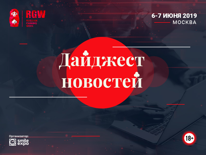 В «Приморье» может зайти новая компания, а в Грузии не будут запрещать рекламу азартных игр: подборка новостей об игорном бизнесе