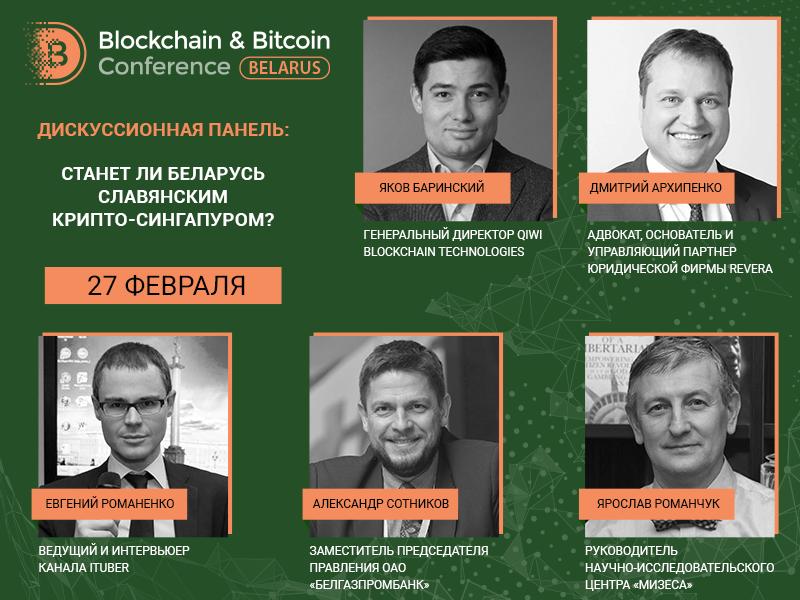 В рамках Blockchain & Bitcoin Conference Belarus пройдет дискуссия о будущем криптобизнеса в Беларуси