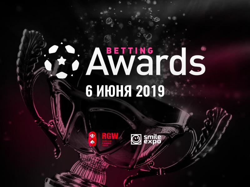 В рамках Russian Gaming Week вновь пройдет вручение премии Betting Awards