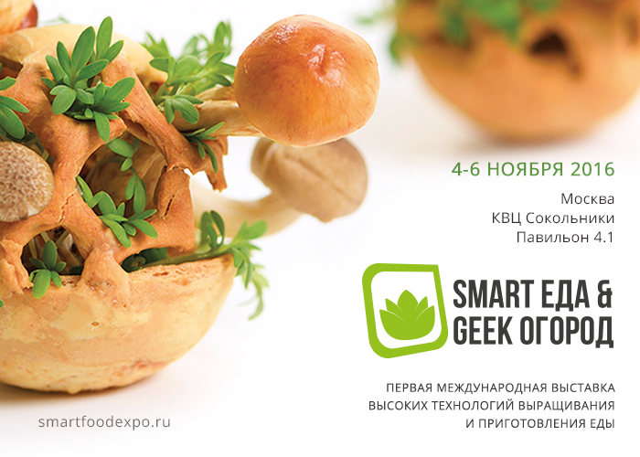В Россию приходит инновационная еда: Smart Еда & Geek Огород 2016