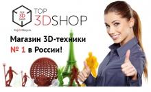 В Санкт-Петербурге открылся новый магазин 3D-техники - Top 3D Shop Spb!