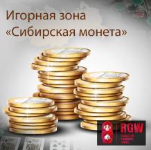 В «Сибирской монете» готовится к открытию первая гостиница