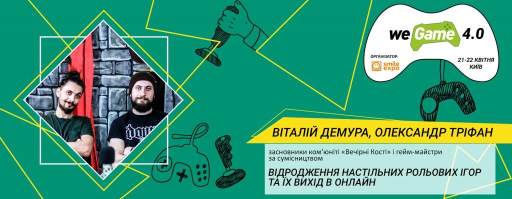 Віталій Демура і Олександр Тріфан на WEGAME 4.0 розкажуть про відродження настільних рольових ігор