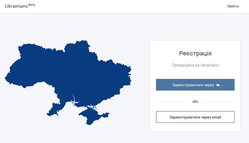 В Украине появится соцсеть Ukrainians – замена «ВКонтакте» и «Одноклассникам»