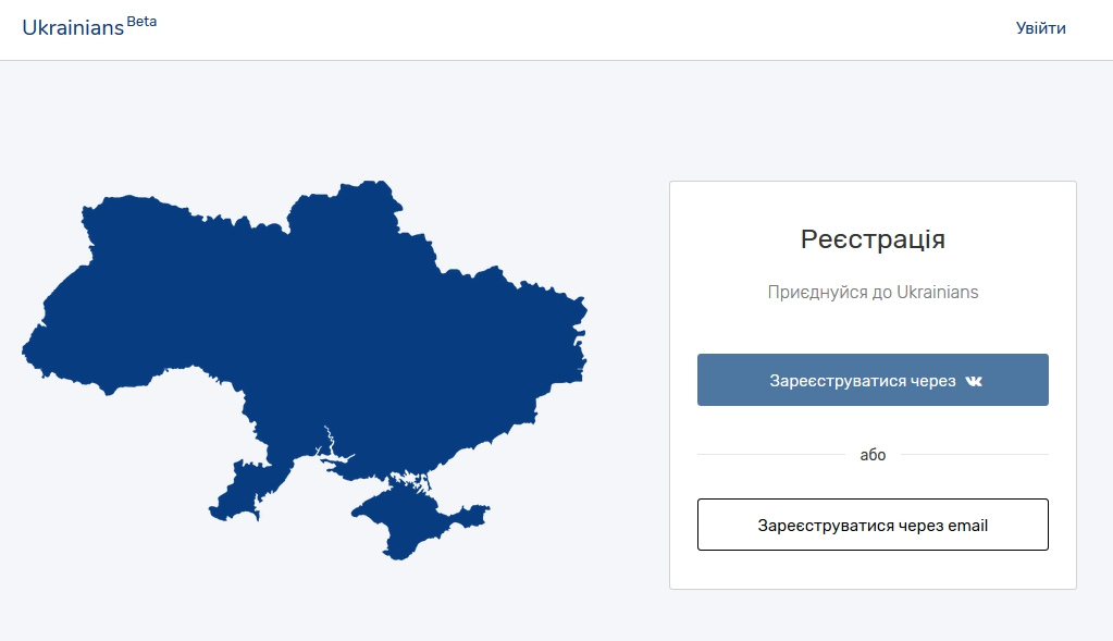 UKRAINIANS social network to appear in ukraine: vkontakte and odniklassniki replacement