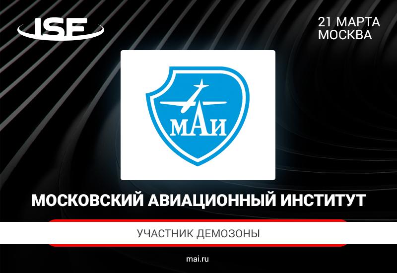В выставке InSpace Forum 2018 принял участие Московский авиационный институт