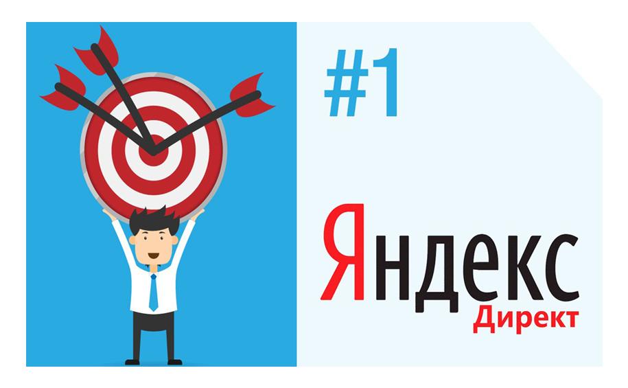 В «Яндекс.Директе» доступны медийно-контекстные баннеры
