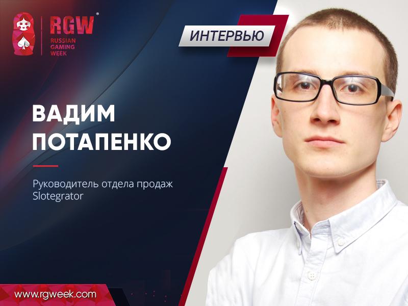 Вадим Потапенко: Bitcoin-казино сможет вытеснить традиционные игорные ресурсы