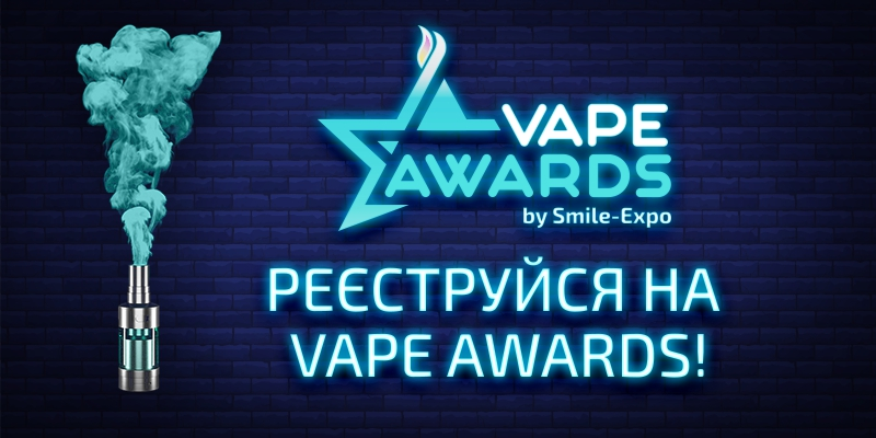 Vape Awards 2018: 7 причин для участі у найпрестижнішій вейп-церемонії країни