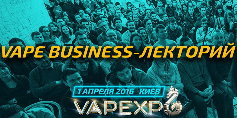 Vapexpo в Украине, Киев 280