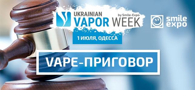 «Vape-приговор» на Ukrainian Vapor Week: производители готовы бороться за звание лучшего