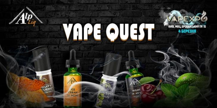 Vape Quest для найспритніших і найкмітливіших від Alp Liq на VAPEXPO Kiev 2017