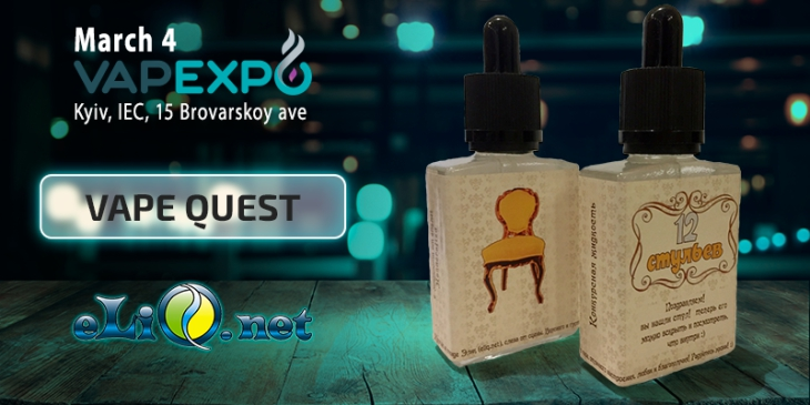 Vape Quest for vaping & movie fans at VAPEXPO Kiev 2017