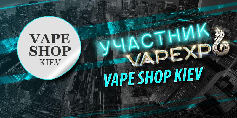 VAPE SHOP KIEV – участник VAPEXPO KIEV-2016