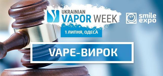 «Vape-вирок» на Ukrainian Vapor Week: виробники змагатимуться за звання найкра-щого