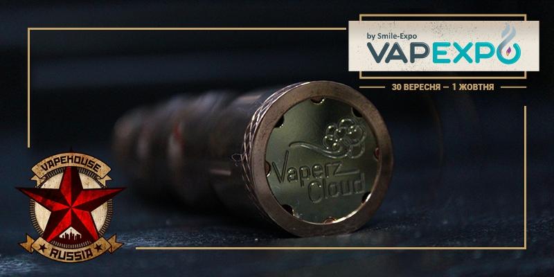 VAPEHOUSE.RU щедро нагородить фіналіста CLOUD CONTEST на VAPEXPO Kiev 2017!