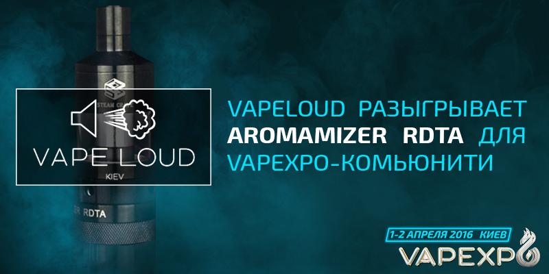 VapeLoud разыгрывает Aromamizer RDTA для VAPEXPO-комьюнити