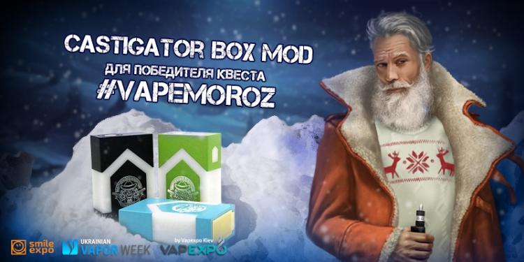 VapeMoRoZ: победитель квеста получит боксмод от Oblaka Vape Shop
