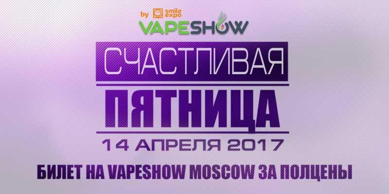 VAPESHOW Moscow 2017: как купить билет за 50% стоимости?