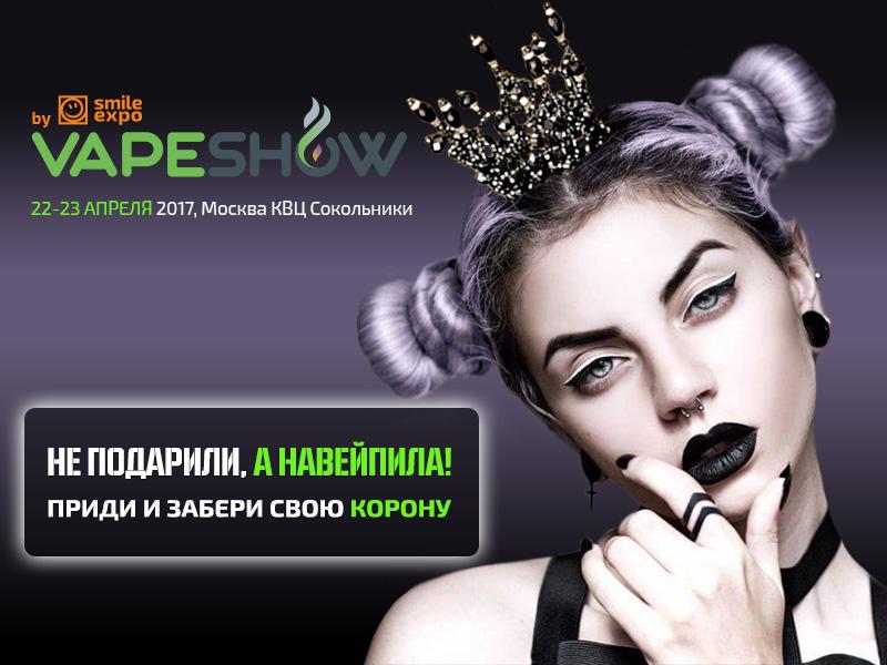 VAPESHOW Moscow: мы ищем лучшую Vape Girl страны
