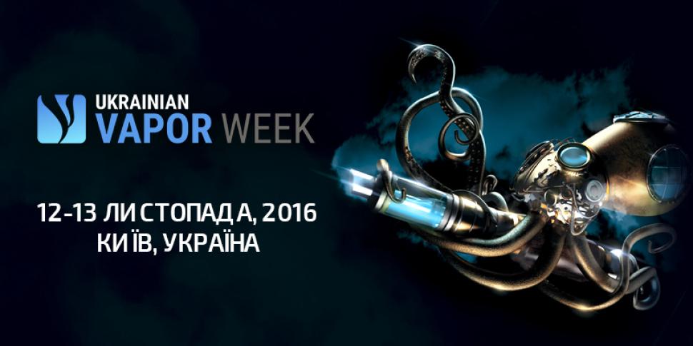 VapeWeek: листопад у Києві обіцяє бути спекотним!