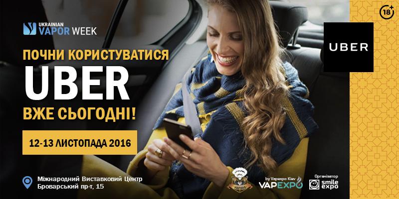 VapeWeek: Почни користуватися Uber вже сьогодні!