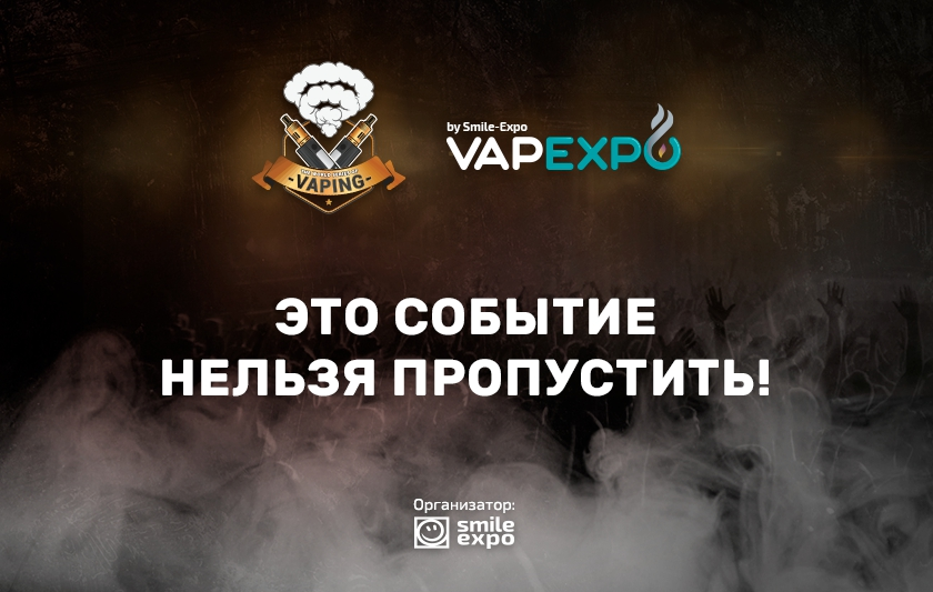 VAPEXPO Kiev 2017: клаудчейзинг, «Vape-приговор» и жижи в подарок!