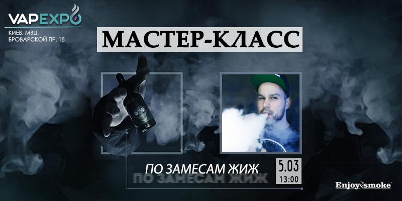 VAPEXPO Kiev 2017: мастер-класс от топового juice-мэна Дмитрия Анатольевича