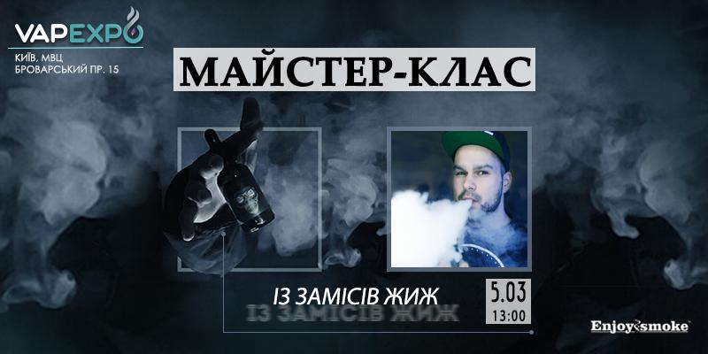 VAPEXPO Kiev 2017: майстер-клас від топового juice-мена Дмитра Анатолійовича