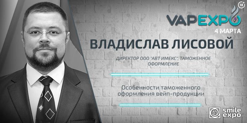 VAPEXPO Kiev 2017: о таможенном оформлении жиж и девайсов расскажет спикер Владислав Лисовой