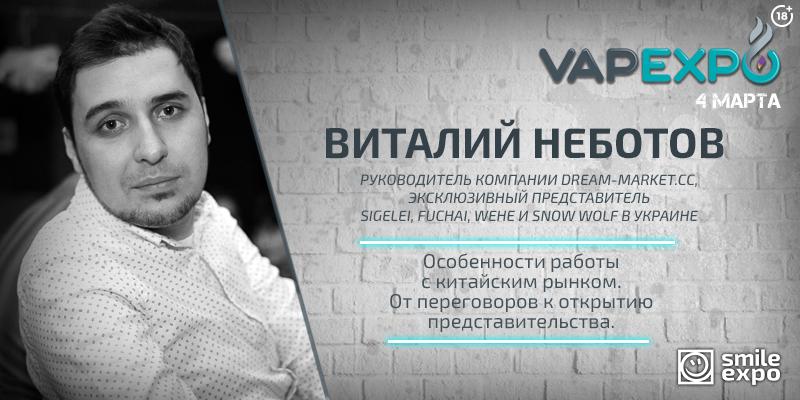 VAPEXPO Kiev 2017: о тонкостях вейп-рынка Китая – от дистрибьютора Sigelei Виталия Неботова