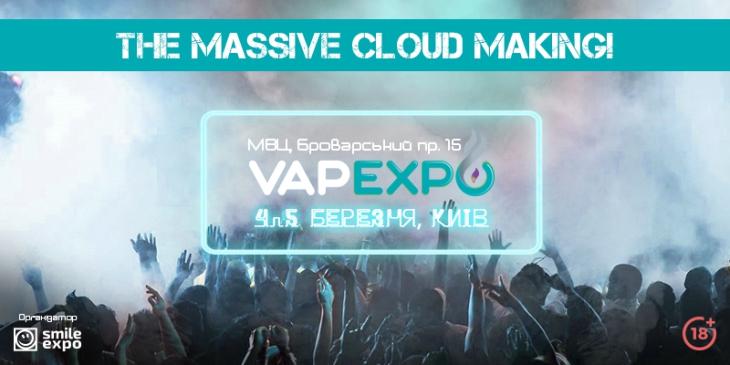 VAPEXPO Kiev 2017 поб'є власний рекорд з найбільшої хмари пари