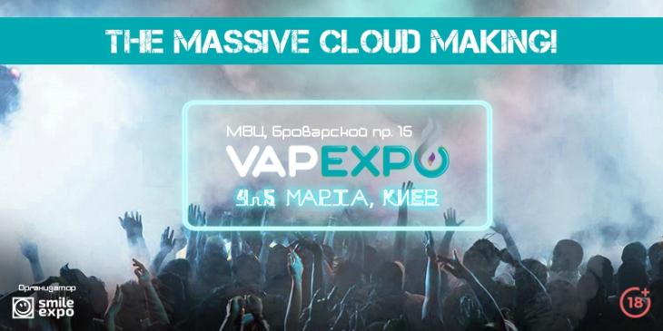 VAPEXPO Kiev 2017 побьёт собственный рекорд по самому большому облаку пара