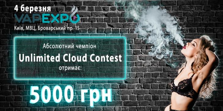 VAPEXPO Kiev 2017: призи за перемогу в Unlimited Cloud Contest. Переможцям позаздрять усі!