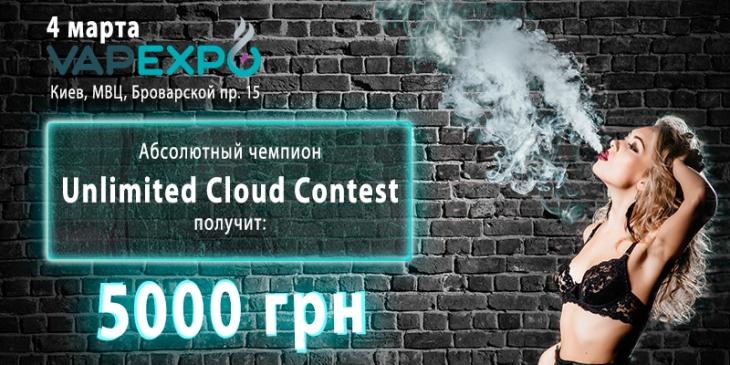 VAPEXPO Kiev 2017: призы за победу в Unlimited Cloud Contest. Победителям позавидуют все!