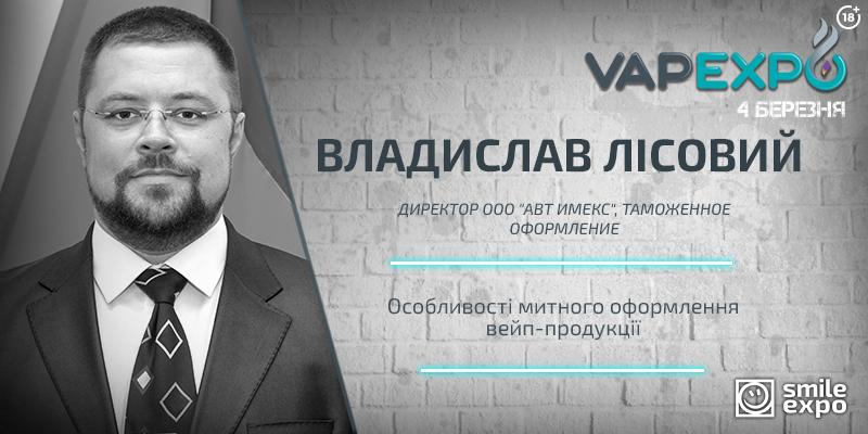VAPEXPO Kiev 2017: про митне оформлення жиж і девайсів розповість спікер Владислав Лісовий
