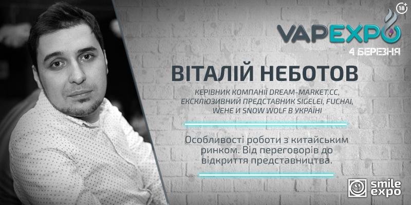 VAPEXPO Kiev 2017: про нюанси вейп-ринку Китаю від дистриб`ютора Sigelei Віталія Неботова
