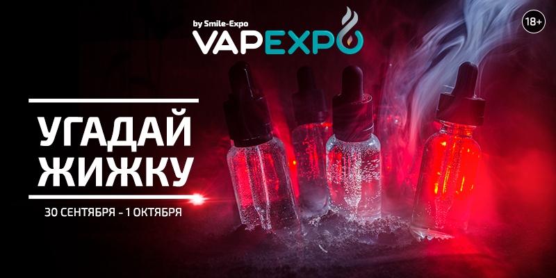VAPEXPO Kiev 2017: распознай, что налито в бак, и унеси годовой запас жиж!