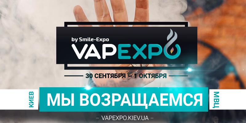 VAPEXPO Kiev 2017: ты готов к главному вейп-событию Украины?