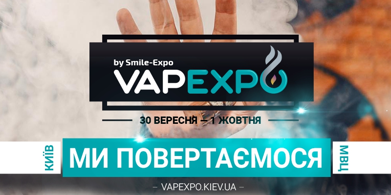 VAPEXPO Kiev 2017: ти готовий до головної вейп-події України?