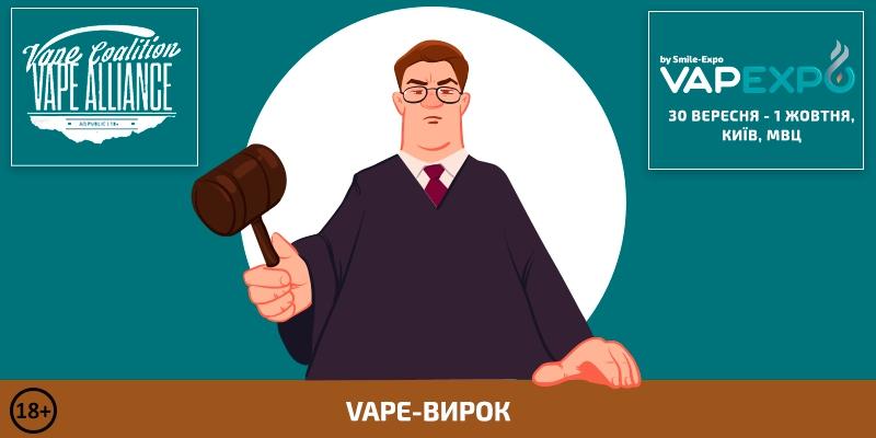 VAPEXPO Kiev 2017: Vape Alliance винесе свій Vape-вирок кращим рідинам