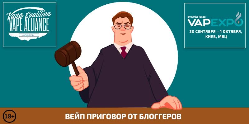 VAPEXPO Kiev 2017: Vape Alliance вынесет свой Vape-приговор лучшим жидкостям