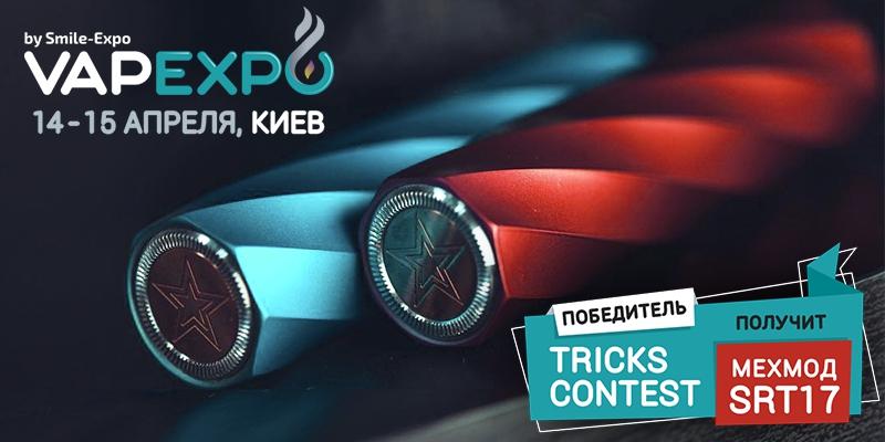 VAPEXPO Kiev 2018: спонсором подарков на Tricks Contest стала компания SRT17