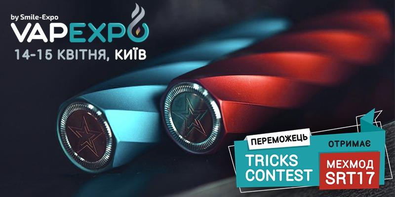 VAPEXPO Kiev 2018: спонсором подарунків на Trick Contest стала компанія SRT17