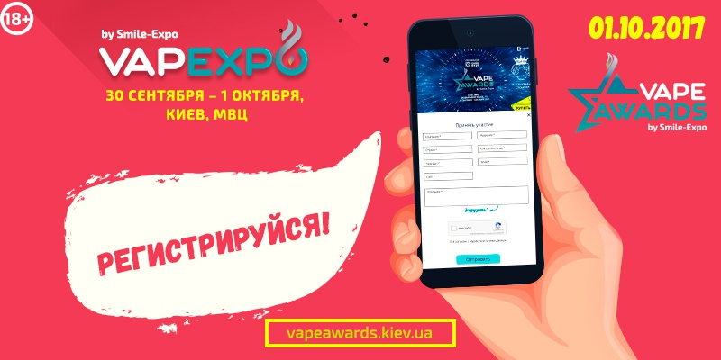 VAPEXPO Kiev Awards: уверен, что твоя продукция лучшая на вейп-рынке? Регистрируйся!