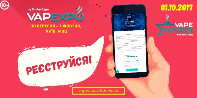 VAPEXPO Kiev Awards: впевнений, що твоя продукція найкраща  на вейп-ринку? Реєструйся!