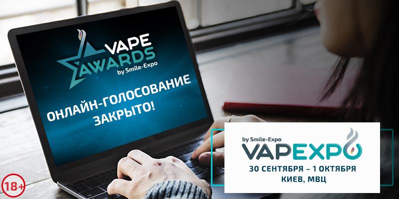 VAPEXPO Kiev: онлайн-голосування Vape Awards закінчилося!