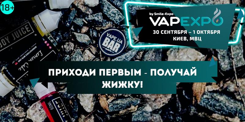 VAPEXPO Kiev: первые 300 посетителей получат жижки Enjoy Juice от Платинового спонсора!