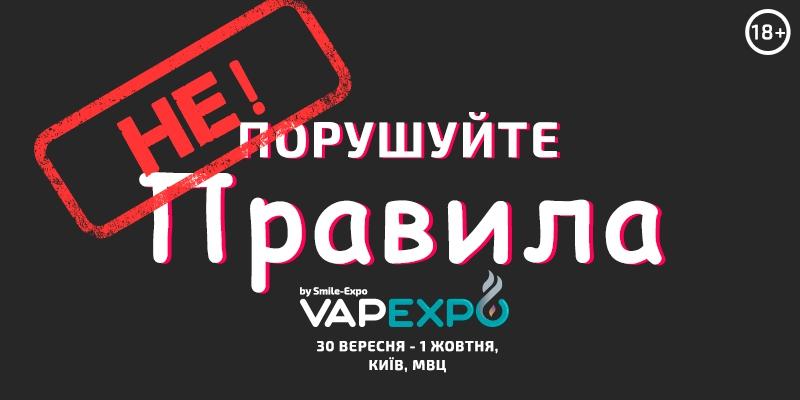 VAPEXPO Kiev: правила для учасників WSOV