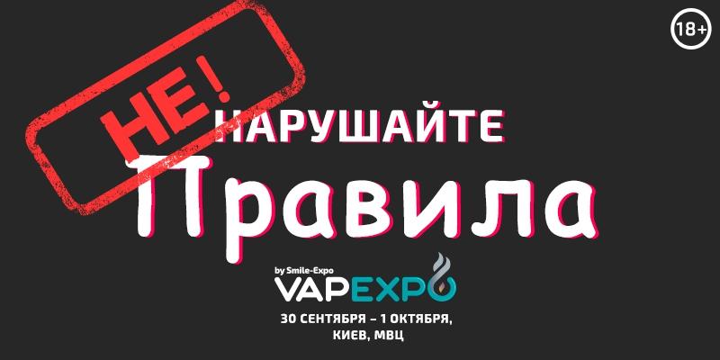 VAPEXPO Kiev: правила для участников WSOV